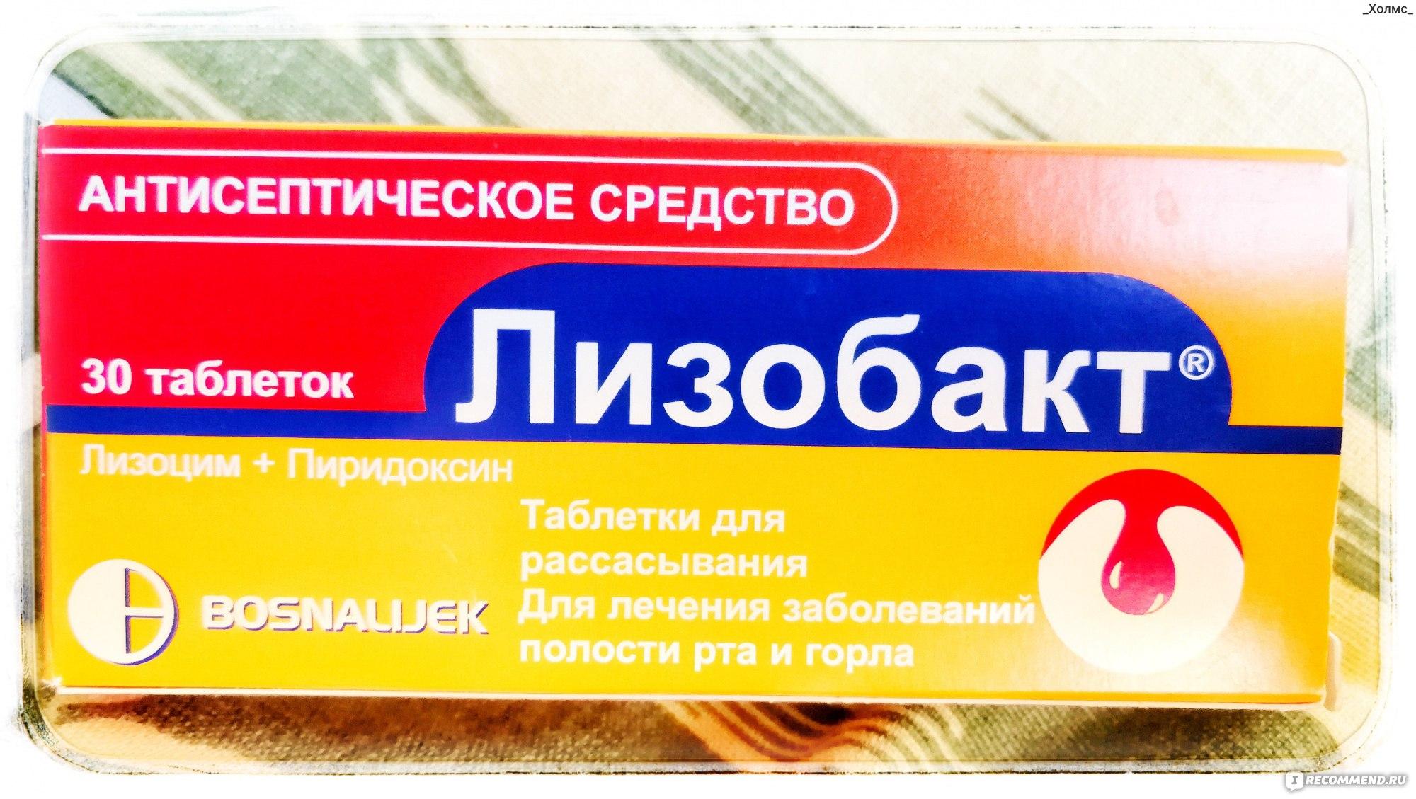 Лизобакт: аналоги дешевле, состав, инструкция по применению антисептического средства