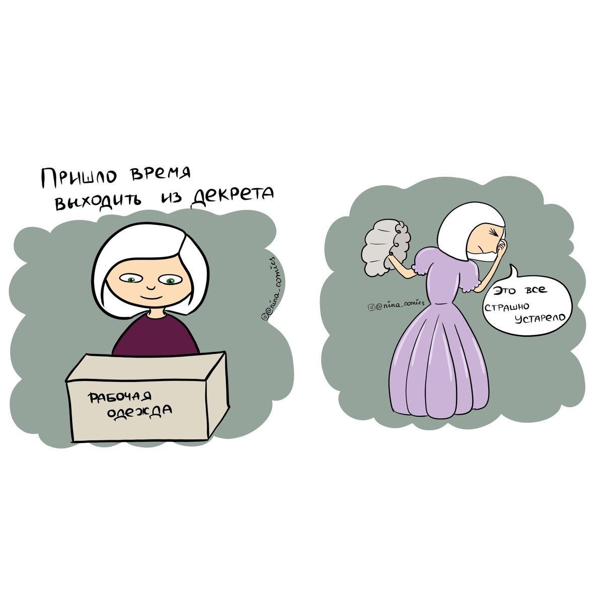 Как найти работу после декрета: лайфхаки молодой мамы   super.ua