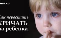 Как не кричать на ребенка: советы мамам