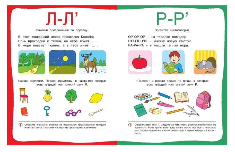 Как развить речь ребенка: занятия по развитию речи