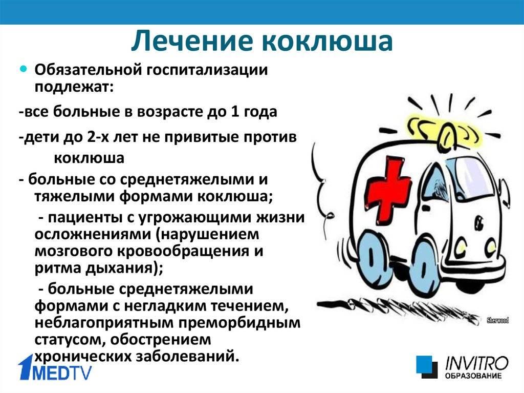 Чем лечить коклюш у детей: список препаратов и лекарств pulmono.ru чем лечить коклюш у детей: список препаратов и лекарств