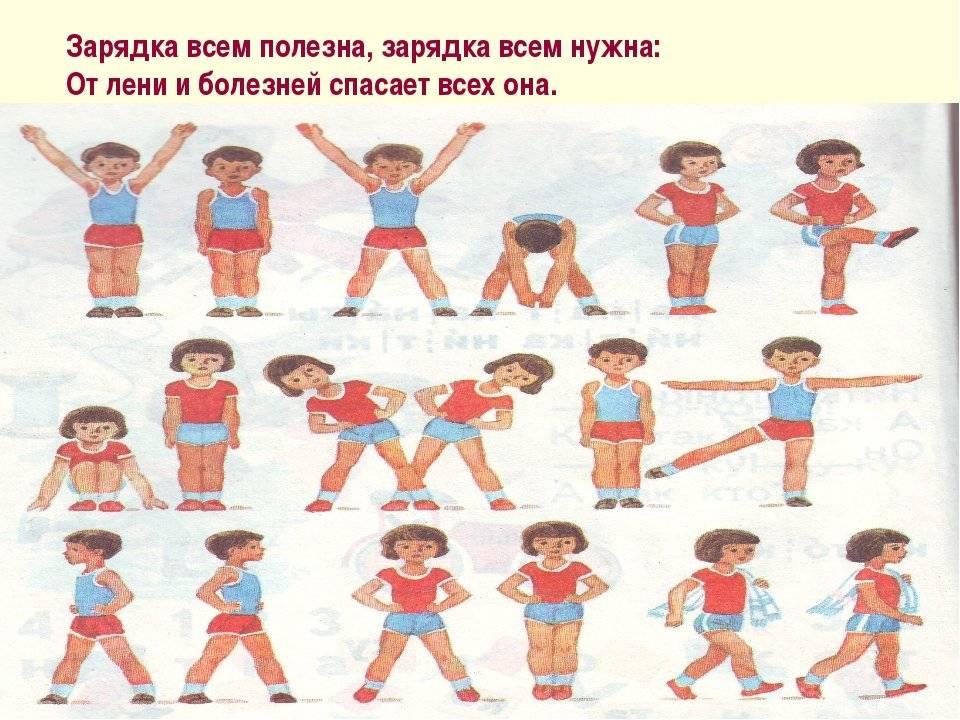Зарядка для малышей в картинках. +видео - иркутская городская детская поликлиника №5