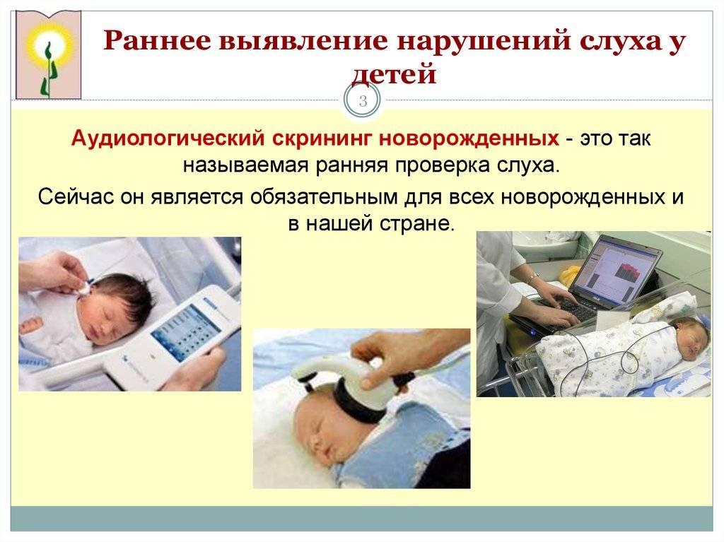 Скрининг новорожденных (30 фото): неонатальный и аудиологический, что это такое и как выявить наследственные заболевания