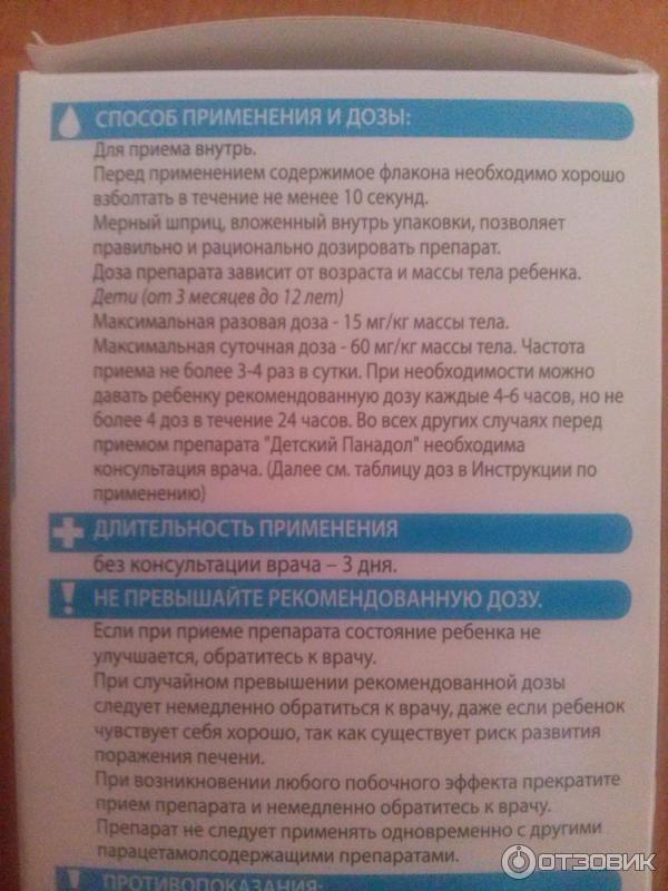 Панадол детский дозировка таблица. панадол беби: инструкция по применению - заболевания-мед