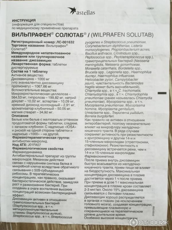 Вильпрафен (таблетки, суспензия) - инструкция по применению, аналоги, отзывы, цена