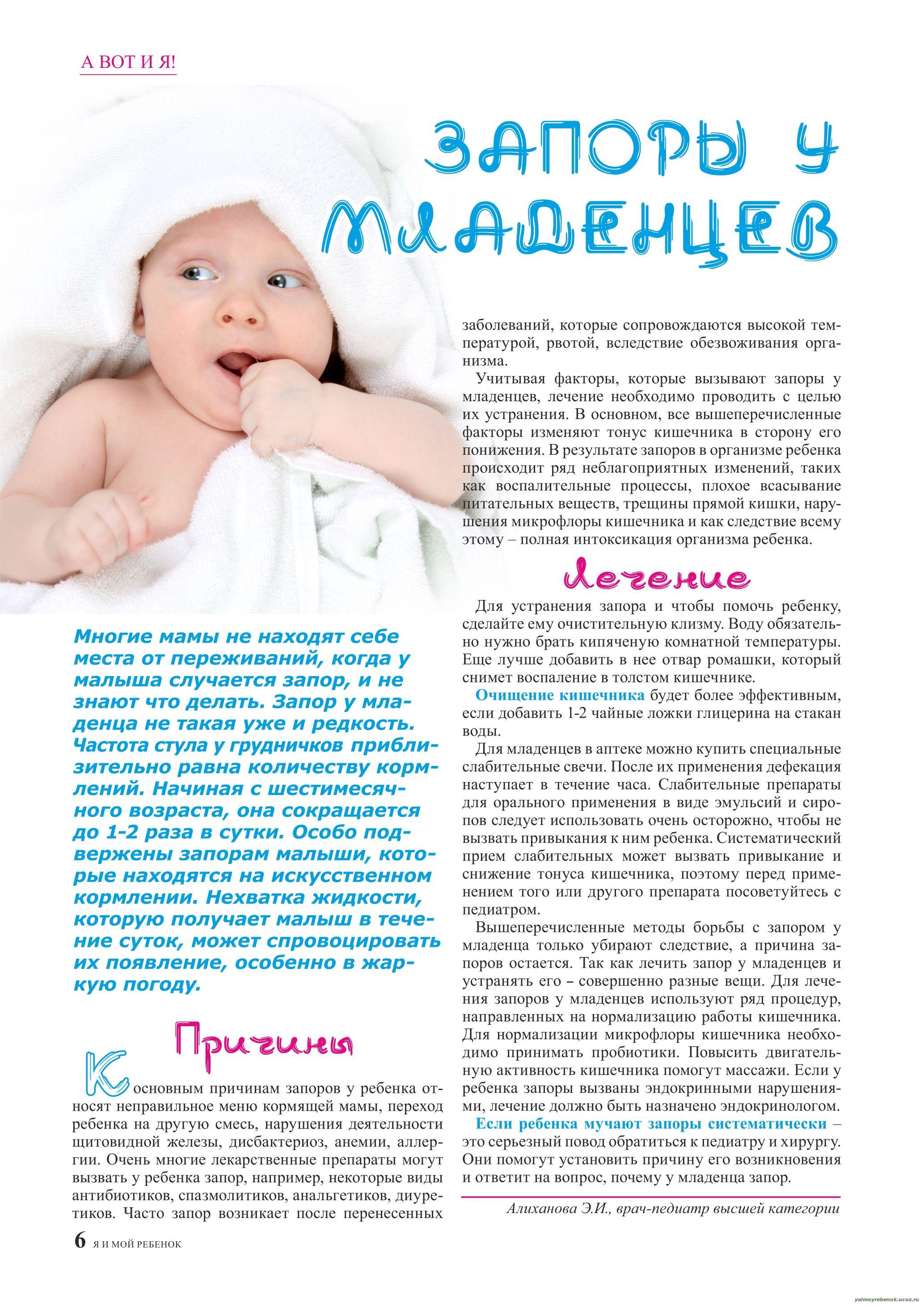 Запоры у новорождённого при грудном вскармливании — что делать для их устранения