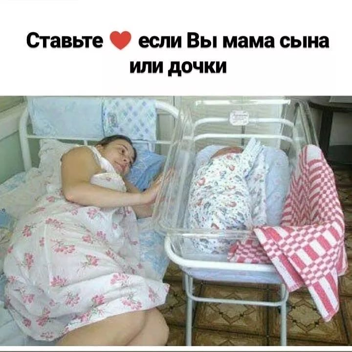 Разлука в роддоме: что делать, если у мамы с ковидом после родов забирают малыша | милосердие.ru