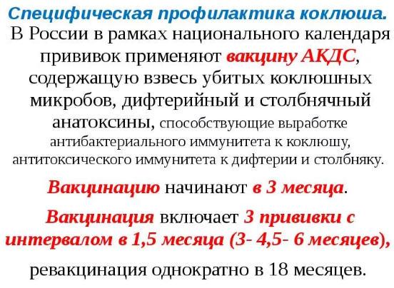 Коклюш у детей — симптомы и лечение (антибиотики, домашние средства), профилактика - wikidochelp.ru