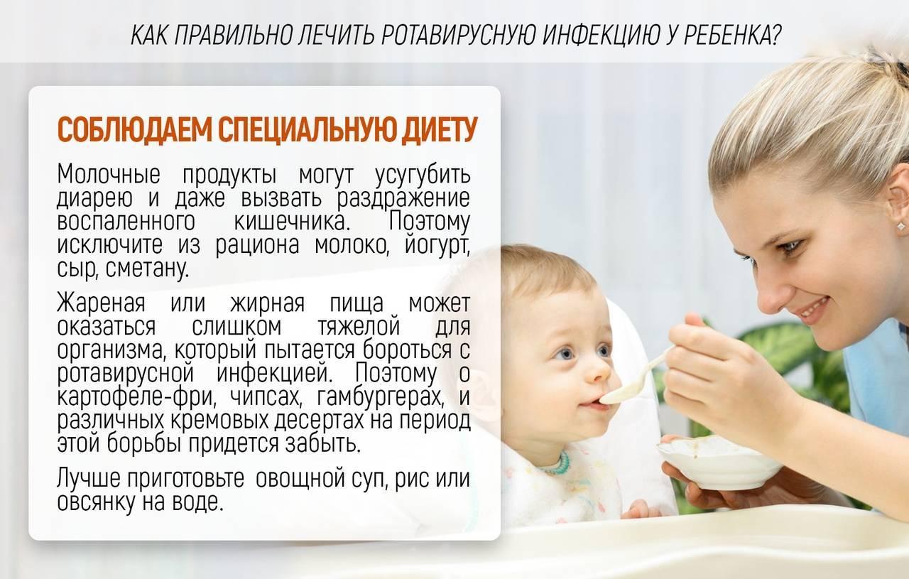 Чем кормить ребенка при ротавирусной инфекции: правильная диета