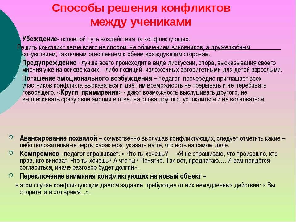 Методы разрешения конфликтов в детских взаимоотношениях