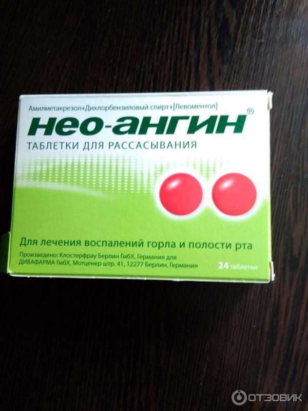 Лекарства от боли в горле для детей от 1 года: таблетки для рассасывания, леденцы и другие препараты   konstruktor-diety.ru