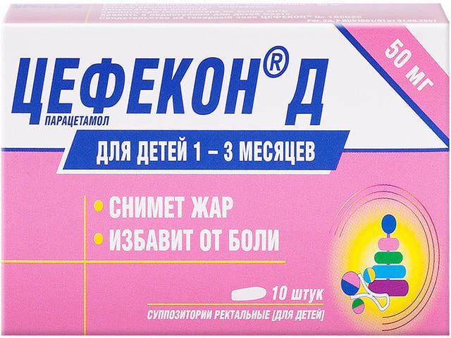 Свечи для детей от температуры цефекон. при беременности и лактации. цефекон показания к применению