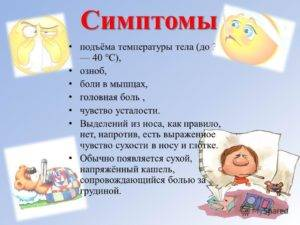 Температура 39 у ребенка без признаков простуды и симптомов
