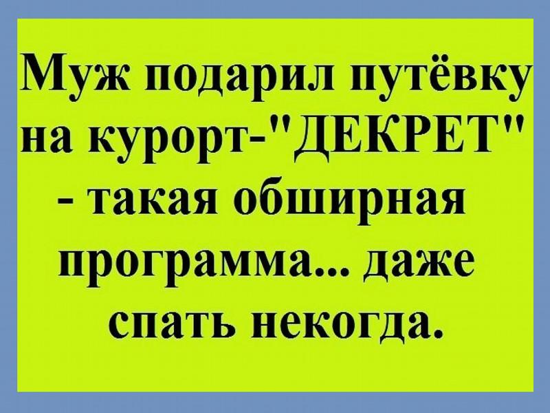 Памятка мужу: 6 причин, по которым женщина после декрета будет изменять | lisa.ru