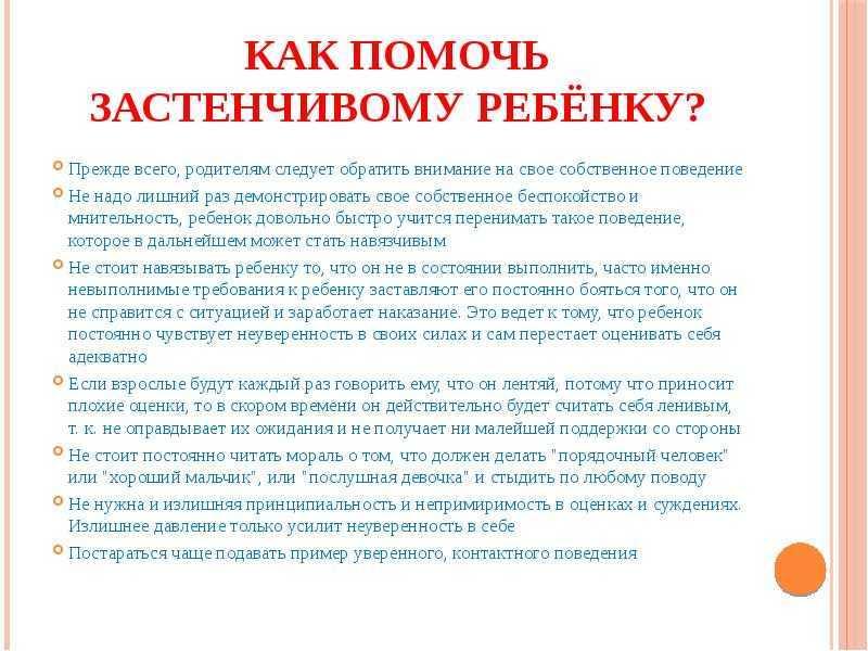 Застенчивый ребенок: как ему помочь преодолеть стеснение - parents.ru