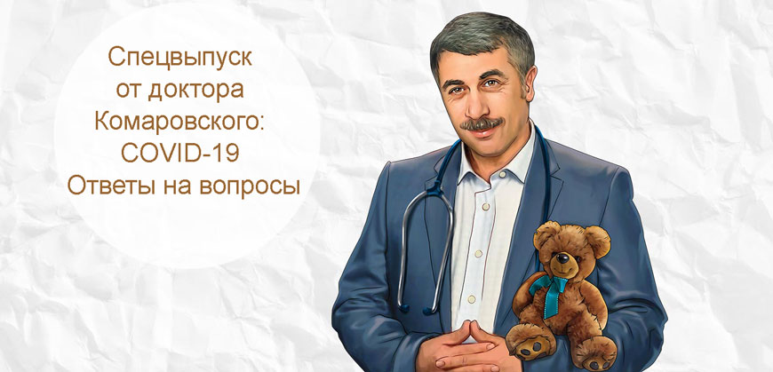 10 заповедей доктора комаровского - мамсила