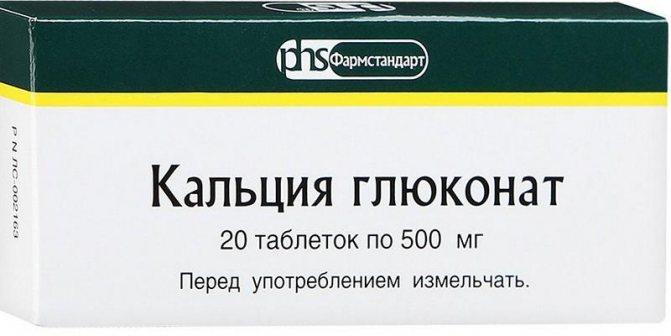 Таблетки кальция глюконат: применение, побочные действия