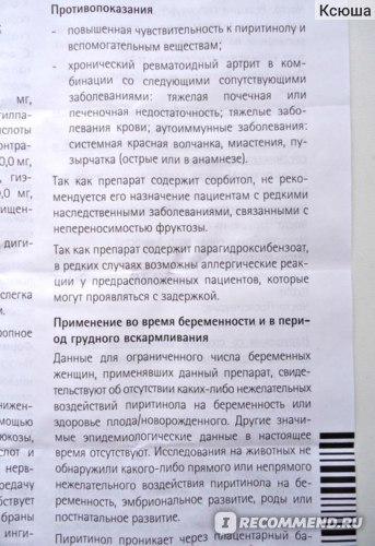 Энцефабол: инструкция по применению, аналоги и отзывы, цены в аптеках россии
