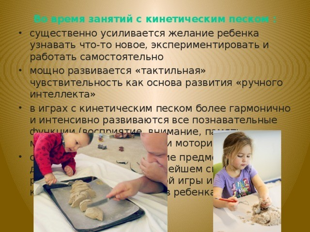 Кинетический песок для творчества: состав и достоинства, для какого возраста предназначен, домашние игры