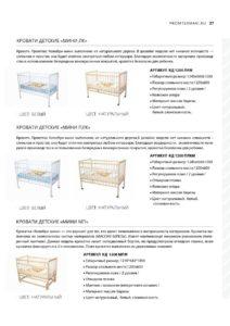 Как выбрать детскую кроватку для новорожденного: особенности, советы, примеры