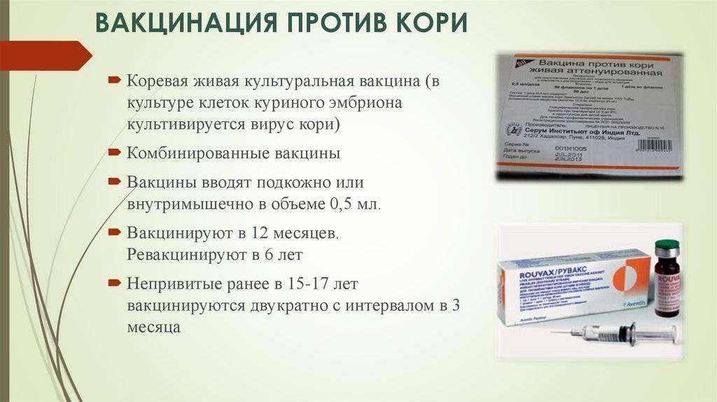 Реакция на прививку корь, краснуха, паротит в 1 год и в 6 лет