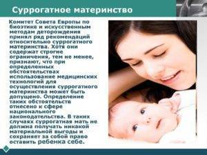 Суррогатное материнство в россии