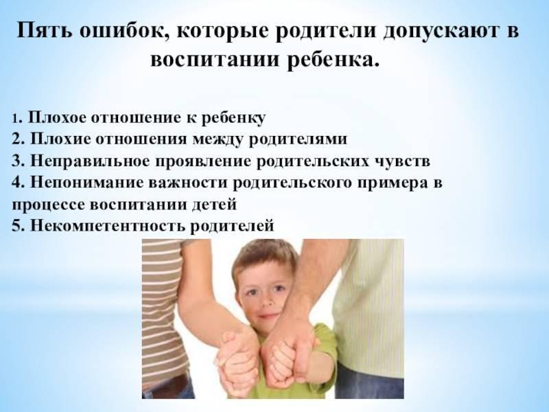 Глава 2. как делают своего ребенка невротиком