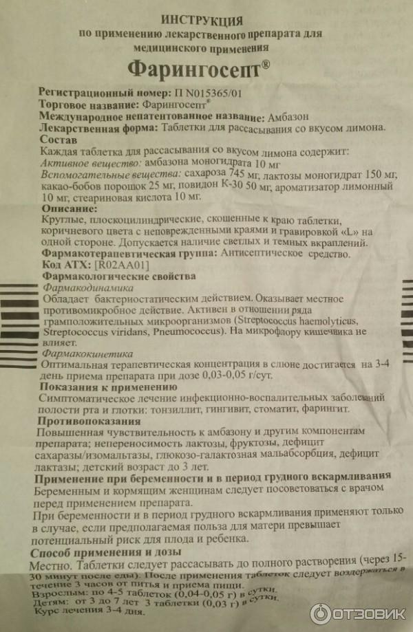Таблетки фарингосепт: инструкция по применению для детей, аналоги, цена