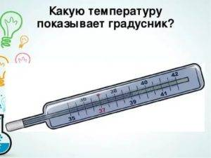 Как померить температуру грудному ребенку?