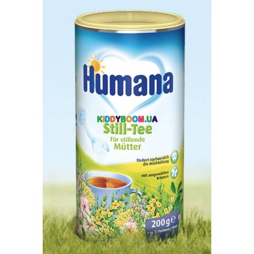 Чай для увеличения лактации humana