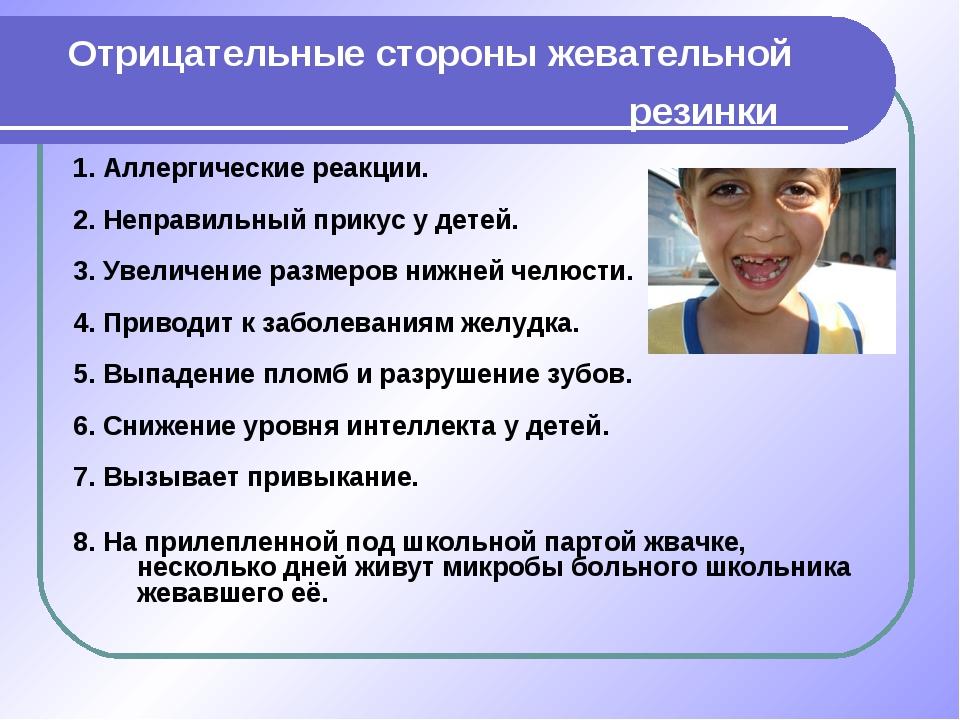 Польза и вред жевательной резинки (жвачки), состав
