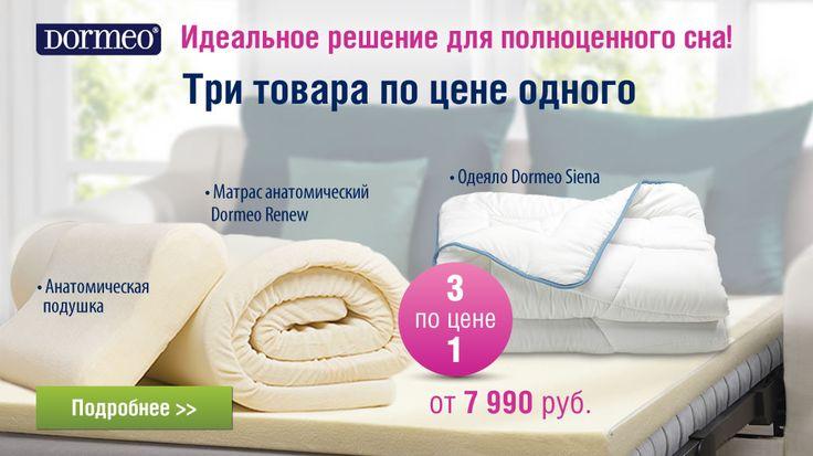 Сон – залог крепкого здоровья и высокого качества жизни