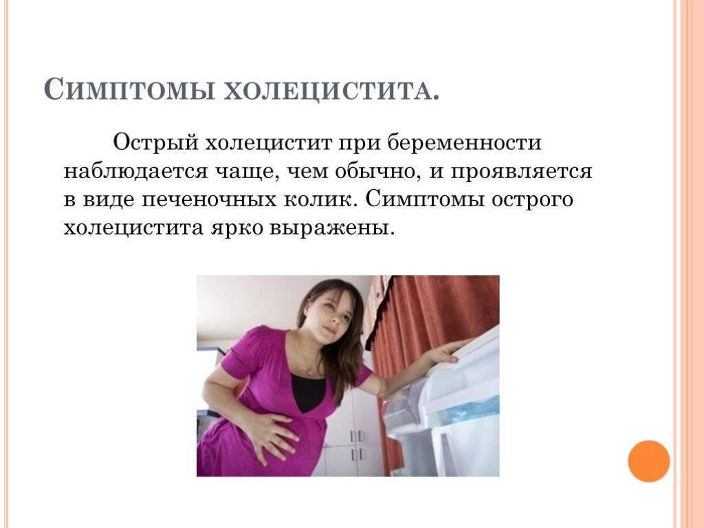Холецистит во время беременности: симптомы, влияние на плод и лечение болезни