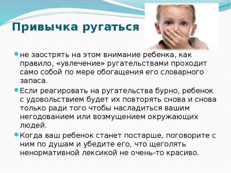Ребёнок ругается матом: как отучить и каких ошибок нужно избегать?