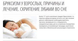 Если ребенок скрипит зубами: причины и подходы   фонд выход, аутизм в россии