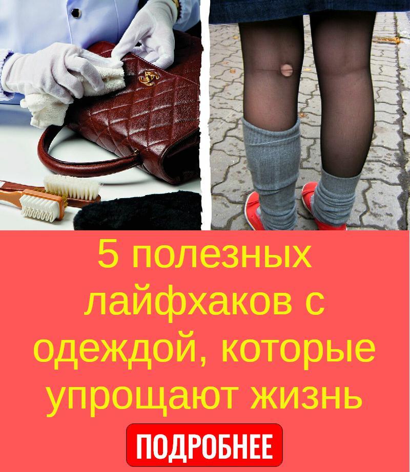Полезные вещи и приспособления, которые упрощают беременных женщин / mama66.ru