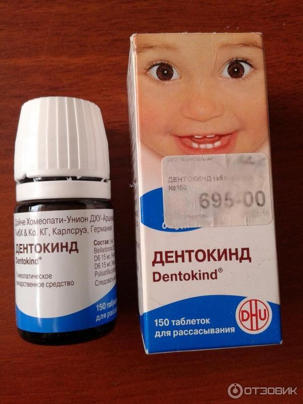 Дентокинд: инструкция по применению для детей и отзывы