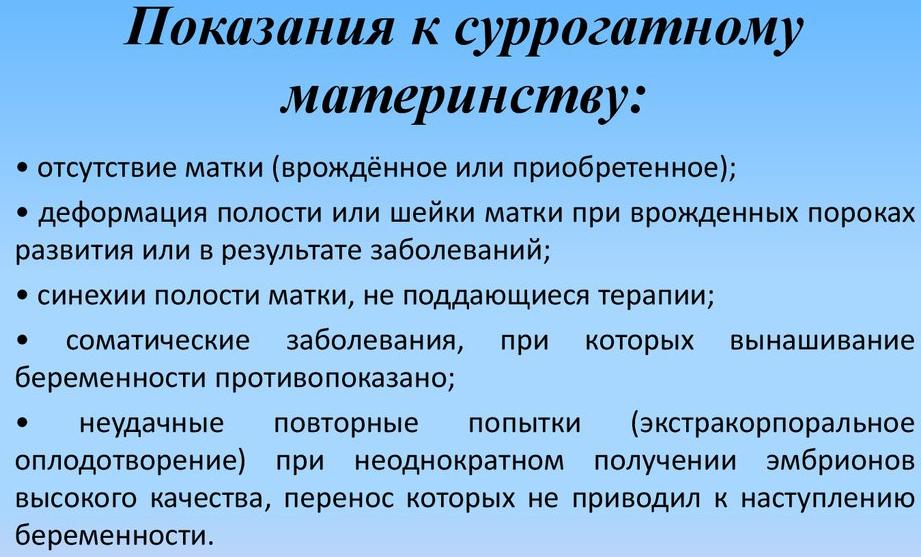 Суррогатное материнство в россии: цена, плюсы и минусы / mama66.ru