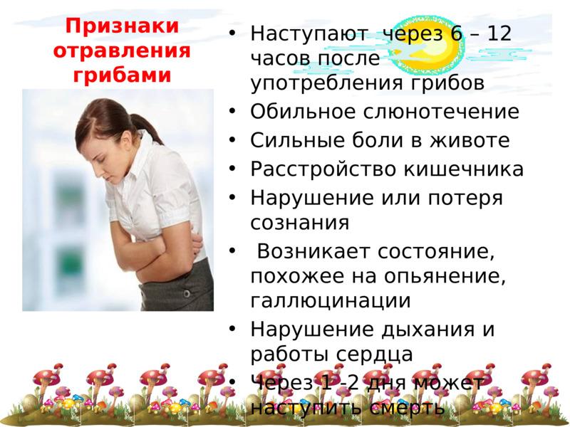 Особенности лечения отравления грибами в домашних условиях