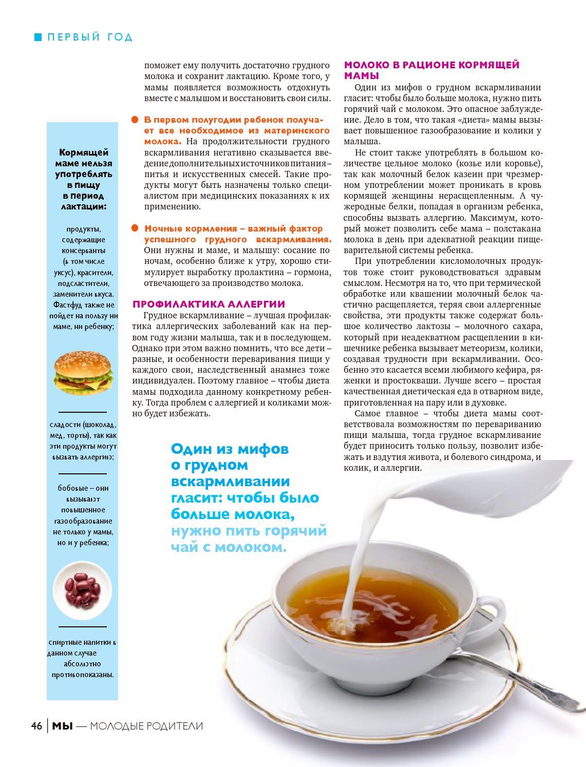 Молока может быть больше! о способах повышения лактации