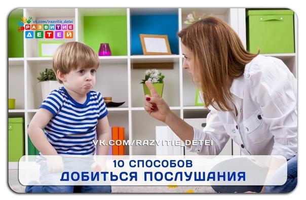 4 ошибки родителей в воспитании послушания