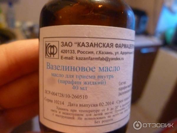 Вазелиновое масло при запорах