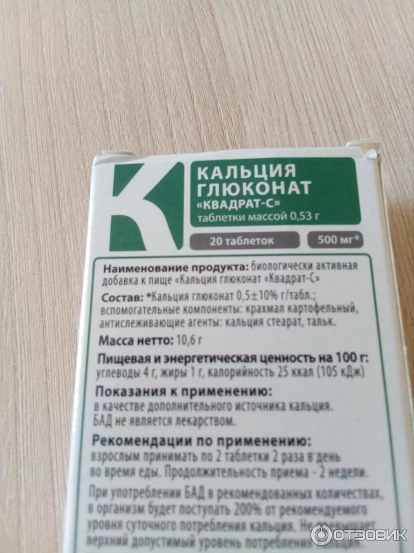 Комаровский – кальций детям: калиций глюконат, творог с хлористым кальцием