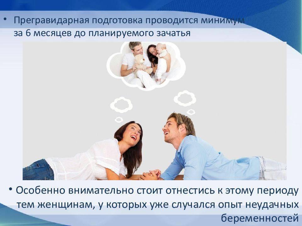 Подготовка к беременности. что такое прегравидарный период? - alexmed.info