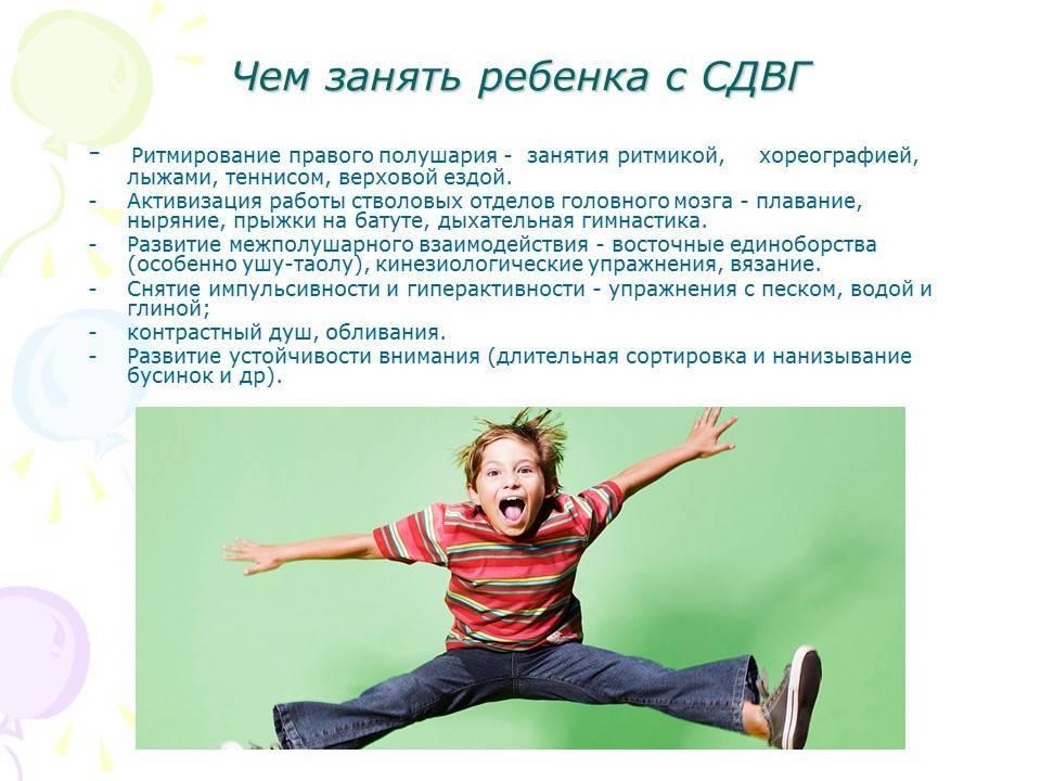 Коррекционные игры для гиперактивных детей