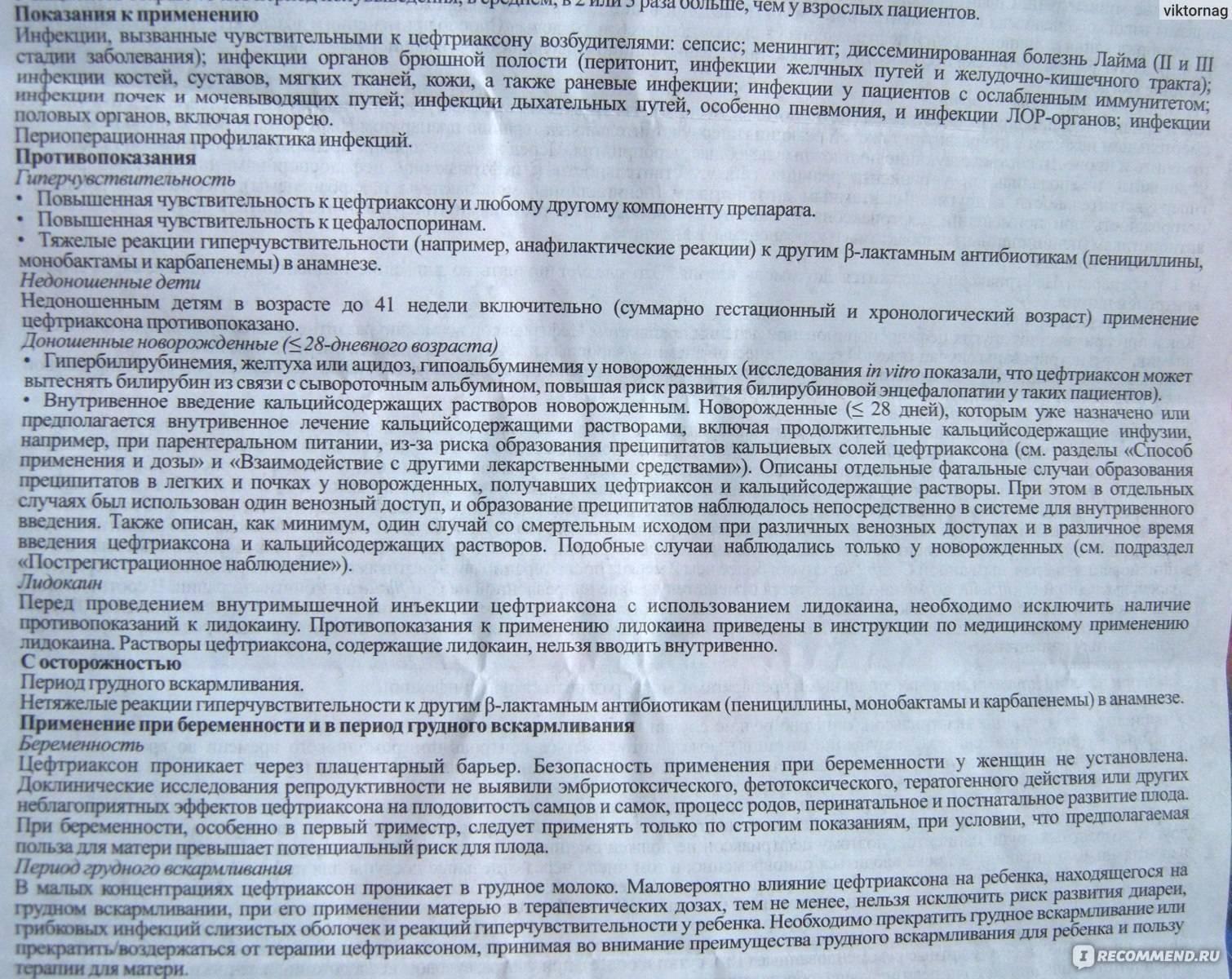 Цефтриаксон капельница: что указано в инструкции, для чего делают при пневмонии, в гинекологии, при беременности