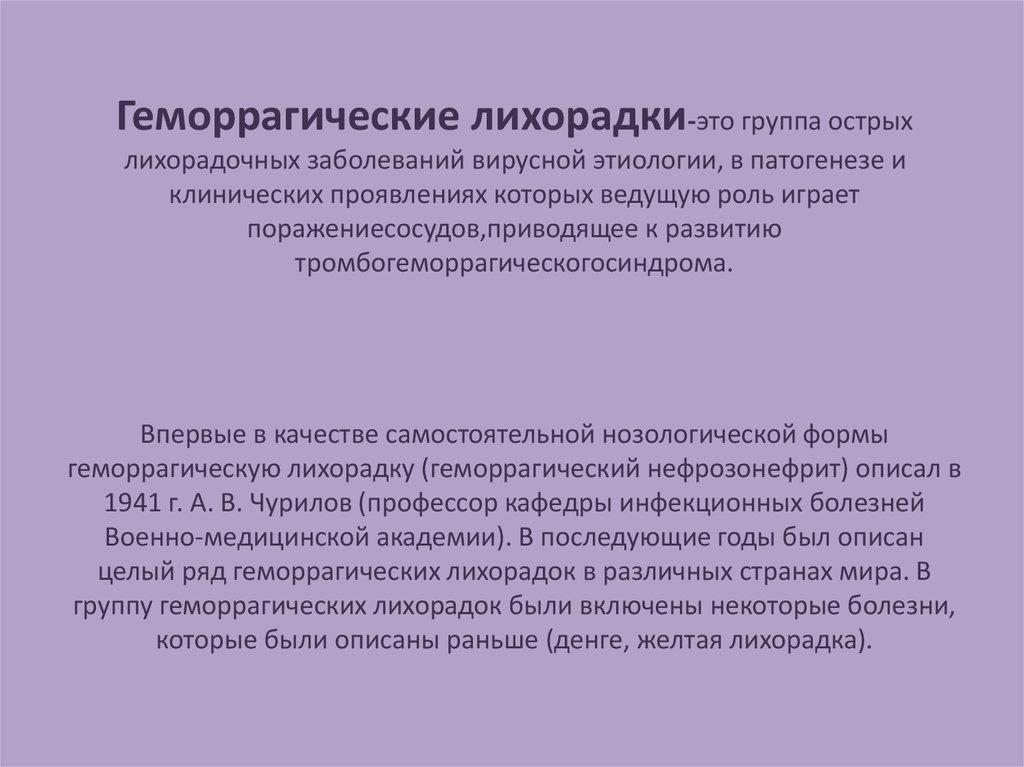 Геморрагическая лихорадка с почечным синдромом (глпс) - симптомы и лечение. журнал медикал