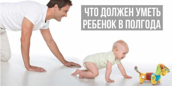 Что умеет и должен уметь ребенок в 6 месяцев