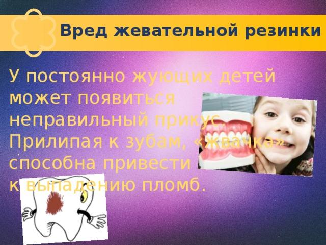 Конспект занятия «жевательная резинка— вред или польза». воспитателям детских садов, школьным учителям и педагогам - маам.ру