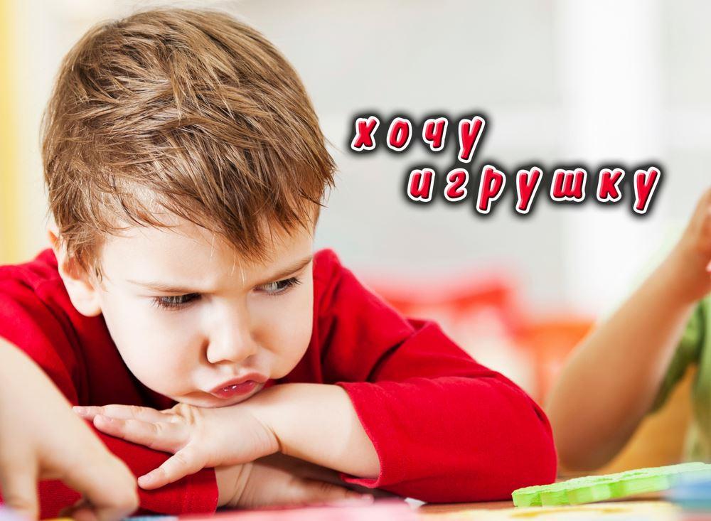 Как правильно отказать ребенку в покупке? - мамина записная книжка